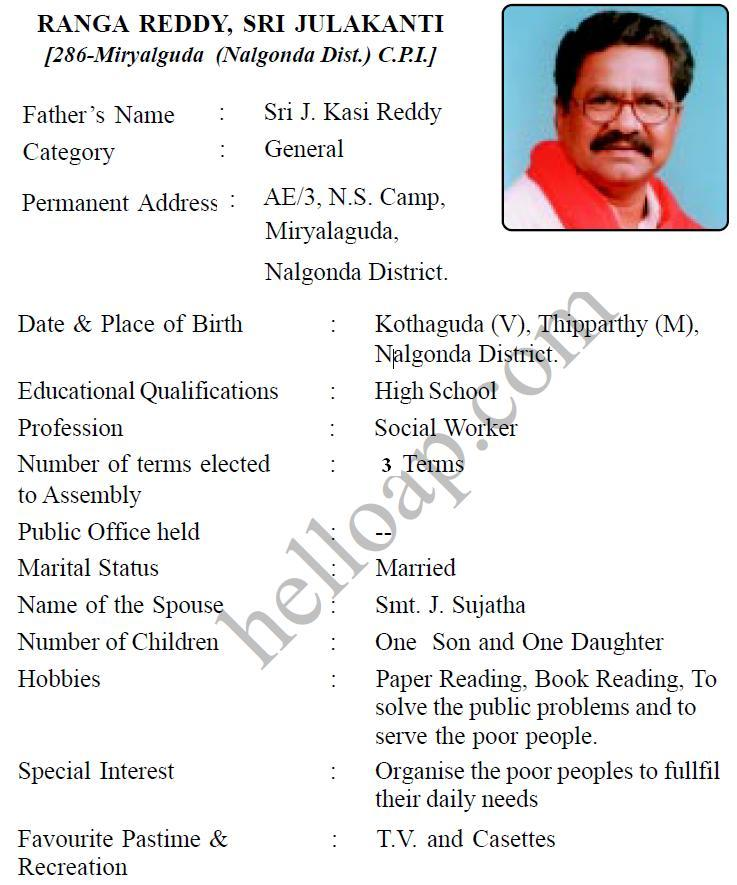 Julakanti Rangareddy CPM Miryalaguda