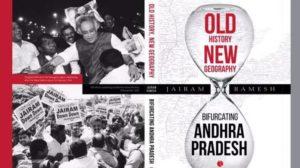 Jairam Ramesh Book on AP